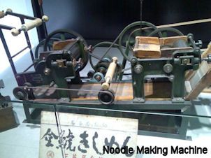 noodle_machine
